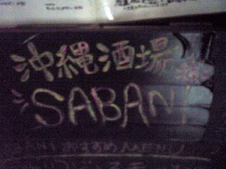 沖縄酒場SABANI