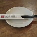 ボクデン 札幌店 - 皿と箸
