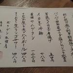 ボクデン 札幌店 - メニュー