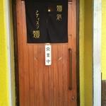 麺処 メディスン麺 - 入口