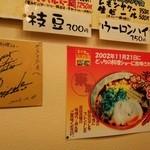 キングコング - 一押しはどっちの料理ショーに出た「ヤンニンジャンらー麺」