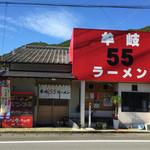牟岐55ラーメン - 国道55号線沿いです。