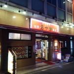 山形五十番飯店 -