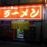 修ちゃんラーメン -