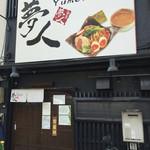 麺屋 夢人 -
