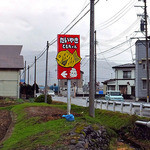 たいやきともちゃん - 国道脇の看板(2015年11月)