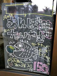 たいやきともちゃん - あんぼたいやき(2015年11月)