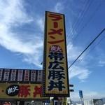 大阪ふくちぁんラーメン - お店看板