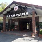 サンタカフェベーカリー グランママ -