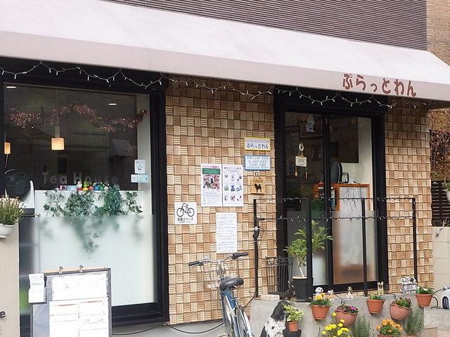 ぷらっとわん - JR高槻駅西口から北へ徒歩5~7分 ドッグカフェです☆♪