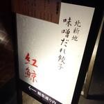 餃子 唐揚げ 紅鯨 - ☆紅鯨…こちらの看板が目印です☆