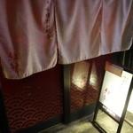 餃子 唐揚げ 紅鯨 - ☆こちらの暖簾をくぐるとお店です☆