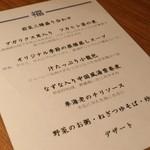 """中国薬膳料理 星福 - お昼の薬膳コース""""福""""メニュー"""