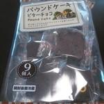 Kagetsudouautoretto - チョコパウンドケーキ