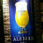 44145712 - ビールはプレミアムモルツ