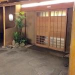 日本料理 大阪光林坊 - お玄関