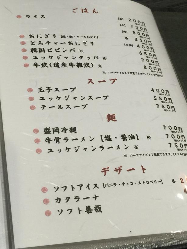 札幌焼肉 ひし丸 本店