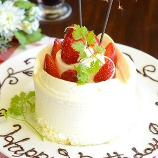誕生日会大歓迎!特製ケーキプレゼント♪