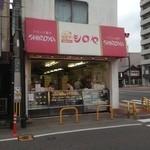 シロヤベーカリー - お店
