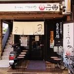 Kyoutsukementsurukame - お店の外見!!\(^o^)/