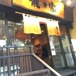 ラーメン 龍の家 新宿小滝橋通り店 -