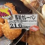 44162589 - 那須カレーパン216円/27年11月