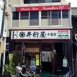 井桁屋パーラー -