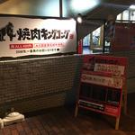 焼肉キングコング - メイン通りの看板