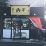 Menyashukateppuu - お店の外観