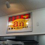 安全レストラン - 看板