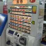 Anzenresutorangozaishosabisueria - 食券自動販売機(小さい方はEdy対応)