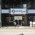 炭火炙り焼と地酒 いぶしぎん - 2015/11/06撮影