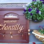 菓子工房Chantilly -