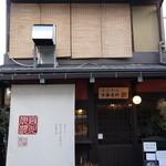 宮川伊吹 - 高山ラーメンの老舗「宮川中華」と、新鋭人気店「麺屋伊吹」のノウハウを融合させた駅近のラーメン屋さんです