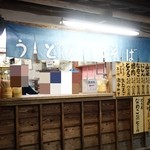 桧茶屋 -