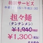 44175789 - ランチメニュー1/3。正規のお値段は1940円。