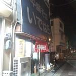 44176416 - 中華そば いではら お店の外観(2015.11.06)