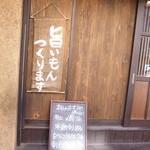 産直青魚専門 御厨 - よろしく。