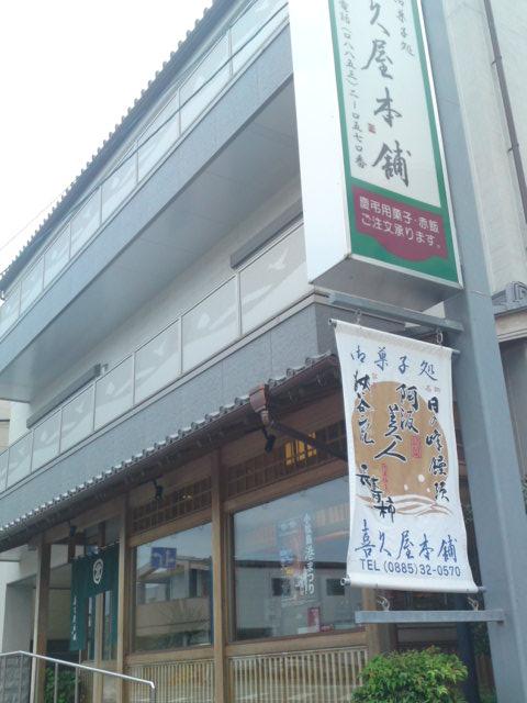 喜久屋本舗