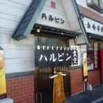 ハルピン食堂 -