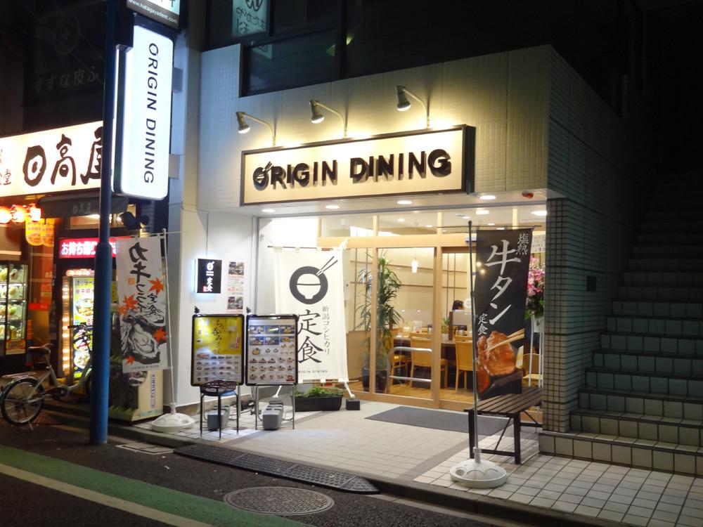 ORIGIN DINING 幡ヶ谷店