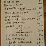 青 AO - 2015年11月のある土曜日のお品書き