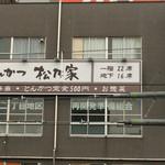 松乃家 - JR中野駅ホームから見える看板