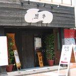 牛國 - 2010/7 ランチタイム