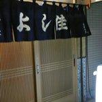 よし佳 - 入口暖簾@2010/6
