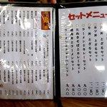 永田ドライブイン - (2015,11/01)