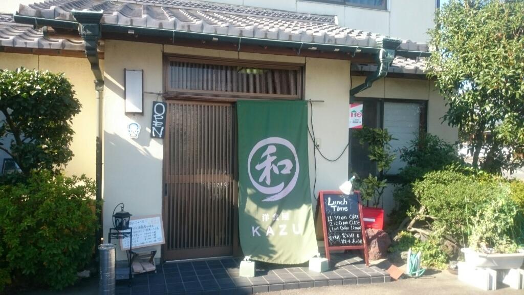 洋食屋 KAZU