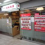 赤坂飯店 - パレスサイドビルのB1Fにございます