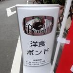 洋食屋 POND -
