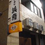 浜鮨 - 浜鮨の外観